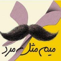 متن های زیبا و کوتاه برای تبریک روز مرد