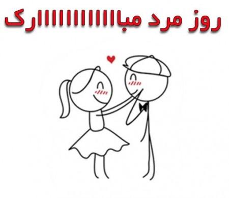 تبریک گفتن روز مرد , تبریک گفتن روز مرد به همسر , تبریک گفتن روز مرد به شوهر