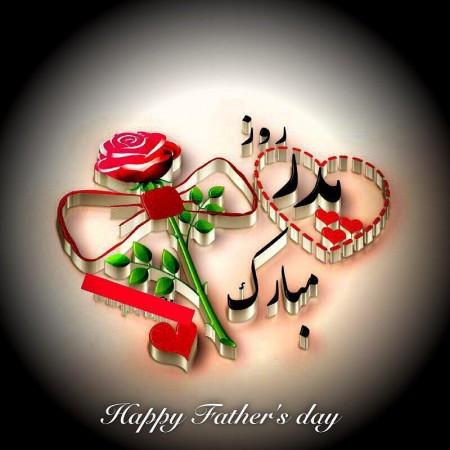 تبریک روز پدر پیشاپیش