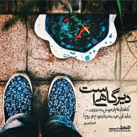 عکس نوشته راجب عید نوروز