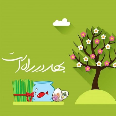 تبریک عید نوروز , عکس پروفایل عید نوروز