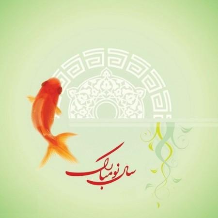 عید نوروز مبارک , عکس تبریک عید نوروز , عکس نوشته تبریک عید