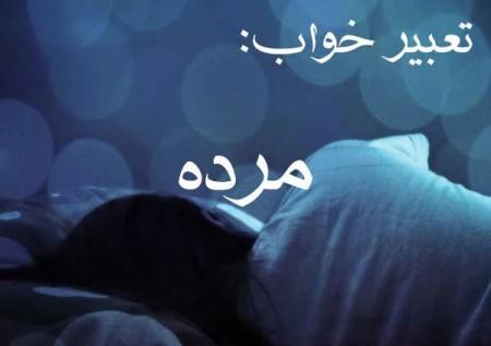 تعبیر مرده در خواب , تعبیر بغل کردن مرده در خواب , تعبیر بوسیدن مرده در خواب