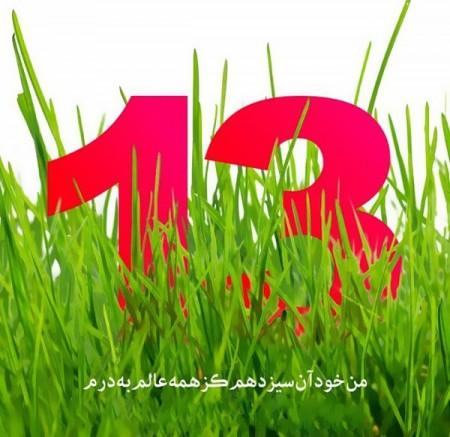 عکس نوشته سیزده بدر برای پروفایل , تبریک سیزده بدر , 13 بدر مبارک