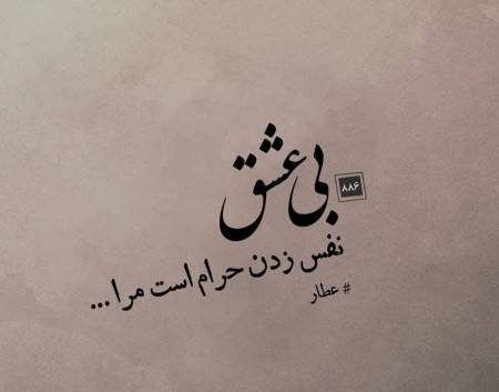 متن اشعار عاشقانه عطار برای پروفایل