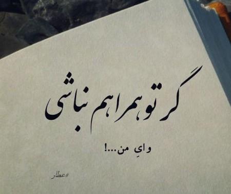 عکس نوشته اشعار عاشقانه عطار نیشابوری