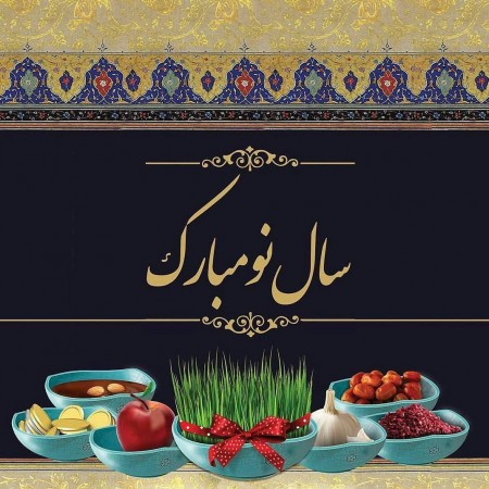 سال نو مبارک , عکس نوشته عید نوروز مبارک