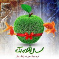 عکس نوشته ویژه تبریک عید نوروز برای پروفایل