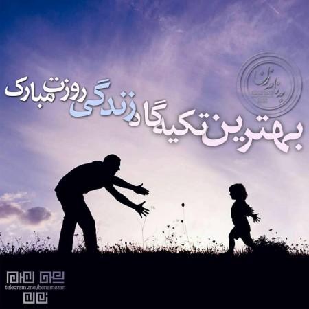 عکس پروفایل روز پدر , متن تبریک روز پدر