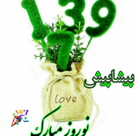 تبریک پیشاپیش نوروز , عکس نوشته تبریک پیشاپیش عید نوروز