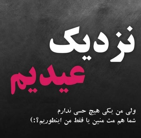 عکس عید نوروز غمگین
