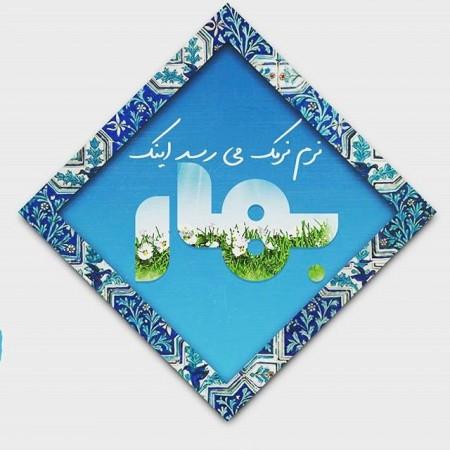 عید نوروز , عکس نوشته تبریک عید نوروز