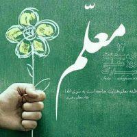 زیباترین متن های تبریک روز معلم و روز استاد