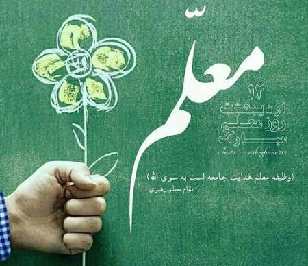 اشعار روز معلم مبارک باد