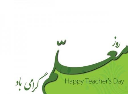تبریک روز معلم به همسر , تبریک روز معلم به شوهر , تبریک روز معلم به همکار