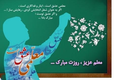 متن تبریک روز معلم , متن رسمی تبریک روز معلم , متن اداری تبریک روز معلم