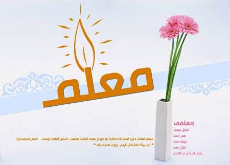 متن و شعر روز معلم مبارک