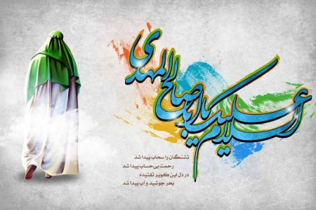 السلام علیک یا ابا صالح المهدی