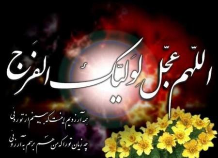 تبریک عید نیمه شعبان , متن تبریک عید نیمه شعبان , اس ام اس تبریک عید نیمه شعبان