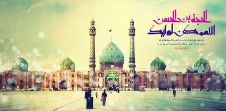 عکس نوشته مسجد جمکران