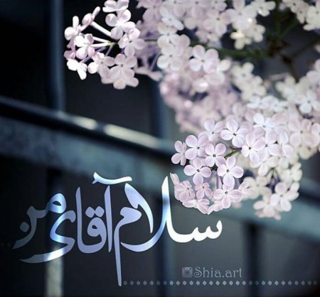 عکس نیمه شعبان مبارک , متن تبریک نیمه شعبان