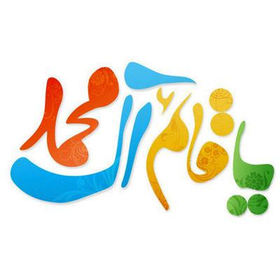 عکس نوشته یا قائم آل محمد