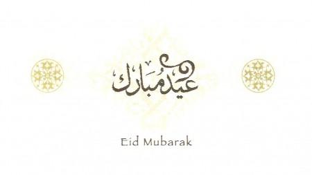 پیامک تبریک عید فطر , پیامک اداری تبریک عید فطر , تبریک عید سعید فطر