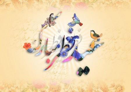 تبریک عید فطر 97 , تبریک عید فطر سال 97 , تبریک عید فطر 1397