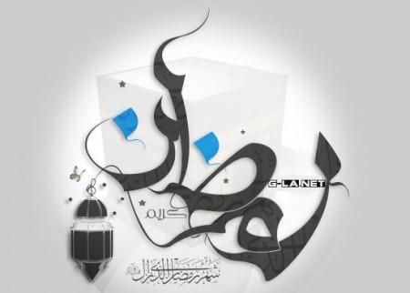 عکس نوشته رمضان و مهمانی خدا , ماه رمضان مبارک