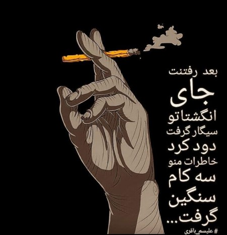 عکس نوشته سیگار فاز سنگین
