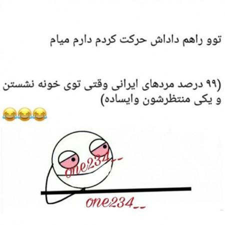 جدیدترین جوک های فارسی و خنده دار