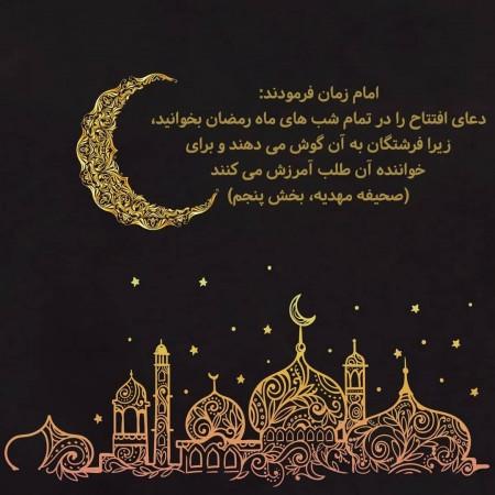 عکس پروفایل و متن شب قدر