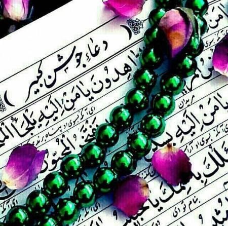 عکس نوشته دعای جوشن کبیر