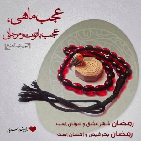 عکس ماه رمضان , تبریک ماه رمضان با عکس پروفایل