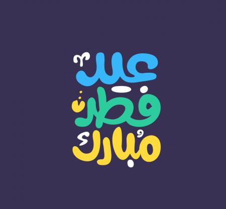 متن تبریک عید فطر , متن برای تبریک عید فطر , متن تبریک عید فطر 97