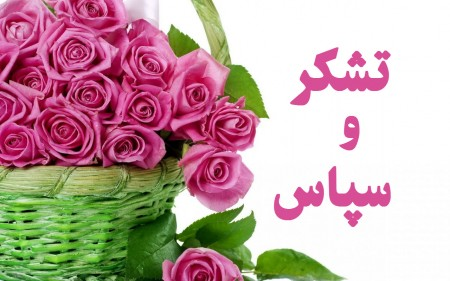 Image result for ‫تشکر‬‎