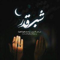 مجموعه ای زیبا از عکس پروفایل و متن شب قدر