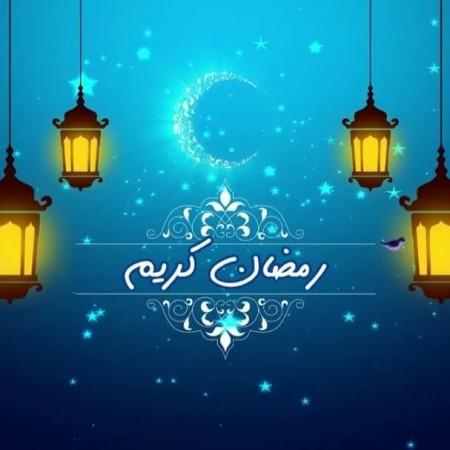 تبریک رمضان , عکس ماه مبارک رمضان برای پروفایل
