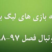 برنامه بازی های لیگ برتر فوتبال فصل ۹۷-۹۸