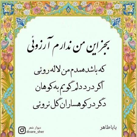 شعر بابا طاهر کوتاه و زیبا