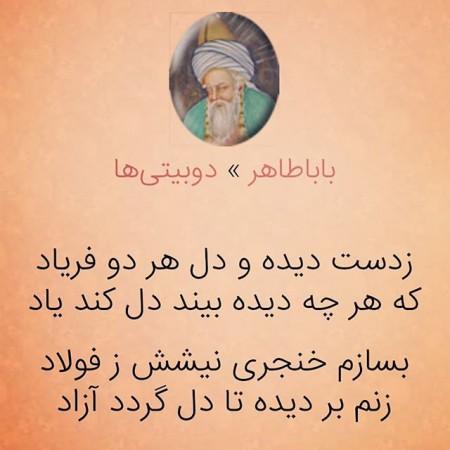 عکس نوشته شعر بابا طاهر