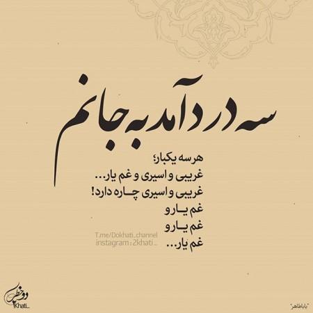 شعر بابا طاهر با تصویر