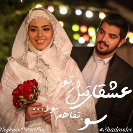 عکس نوشته حامد و لیلا در سریال پدر