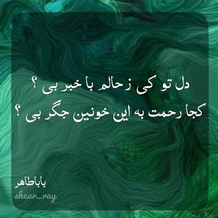 اشعار زیبای بابا طاهر