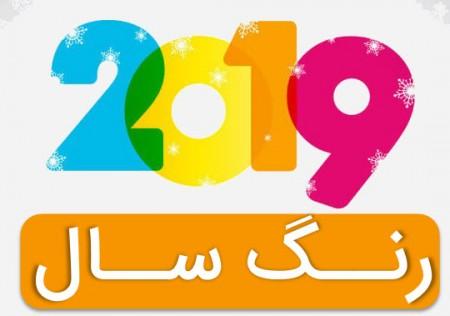 رنگ سال 2019 میلادی چیست , رنگ سال