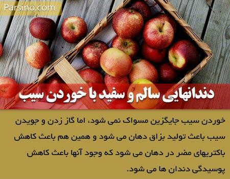 مضرات سیب , انواع سیب