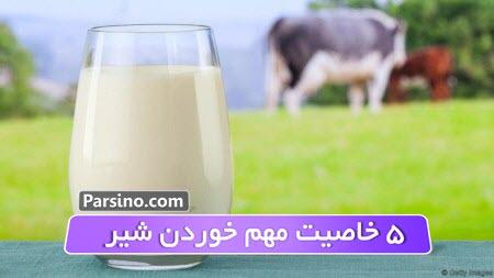 خوردن شیر زیاد , خاصیت شیر