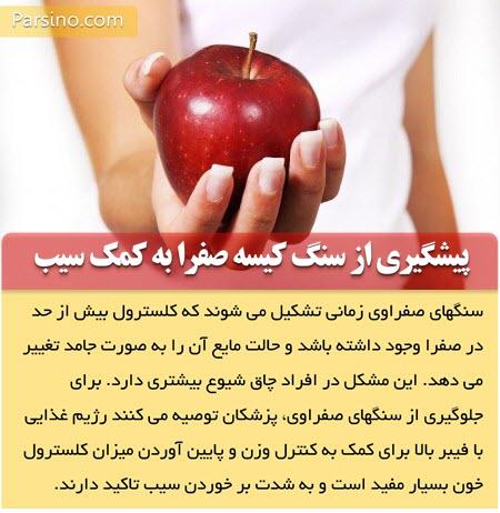 خوردن سیب در ناشتا , کدام نوع سیب بهتر است