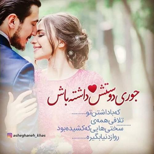 عکس عروس داماد با متن عاشقانه