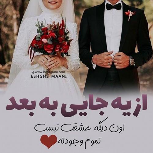 عکس عاشقانه عروس داماد با متن